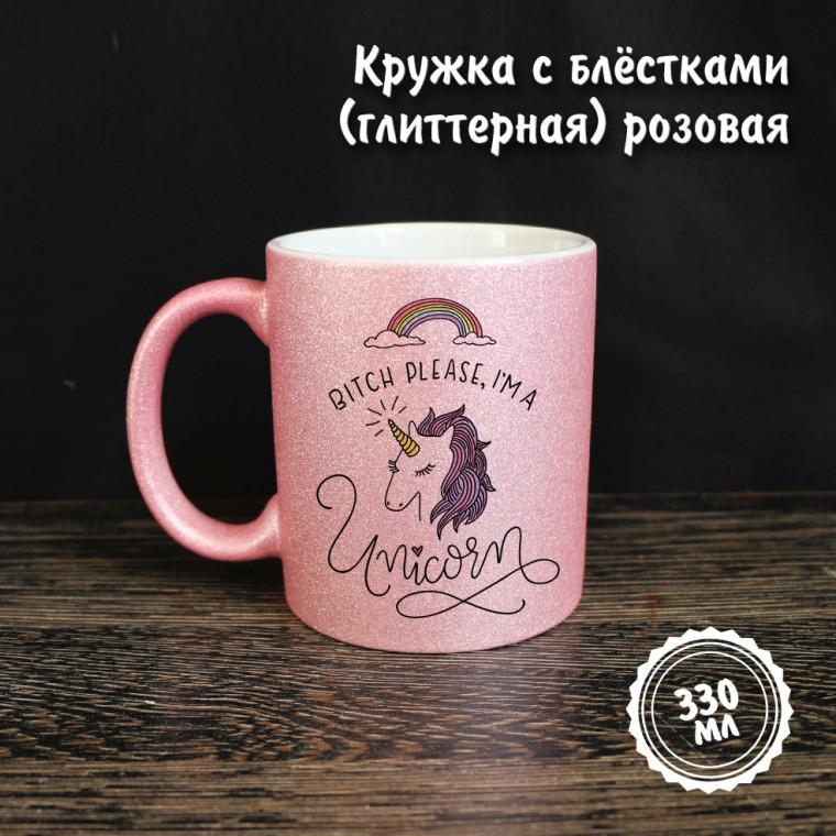 Кружка с блёстками розовая