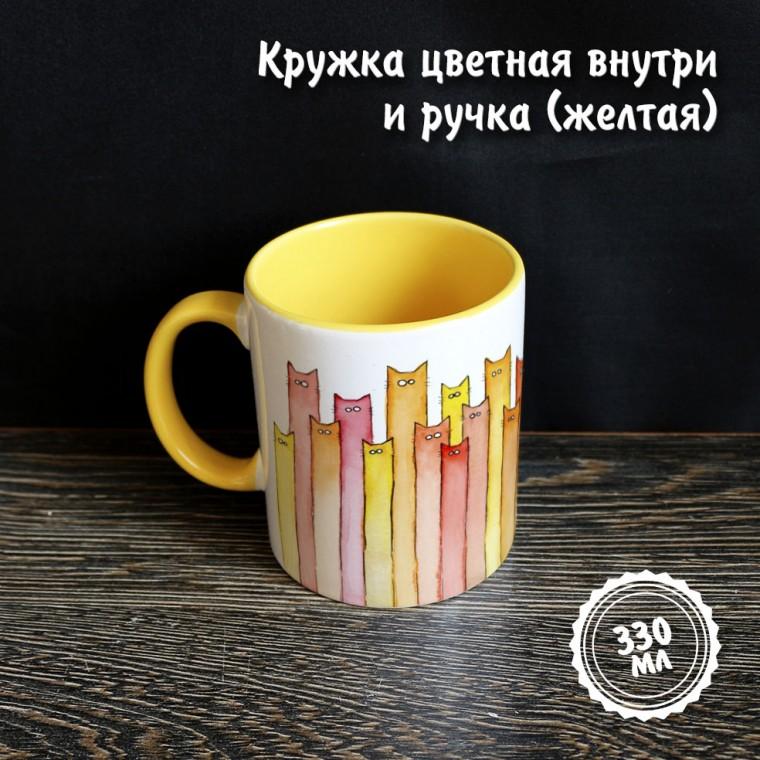 Цветная кружка желтая (внутри и ручка)