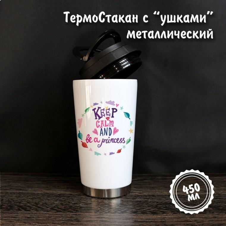 "ТермоCтакан ""с ушками """