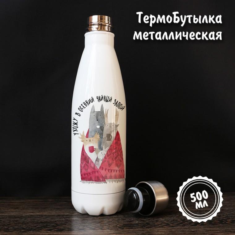 ТермоБутылка