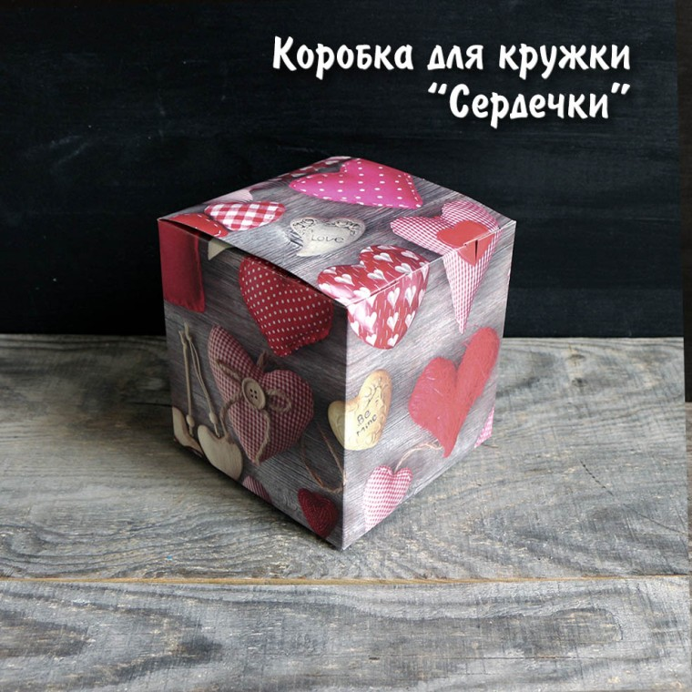 """Коробка для кружки """"Сердечки"""""""