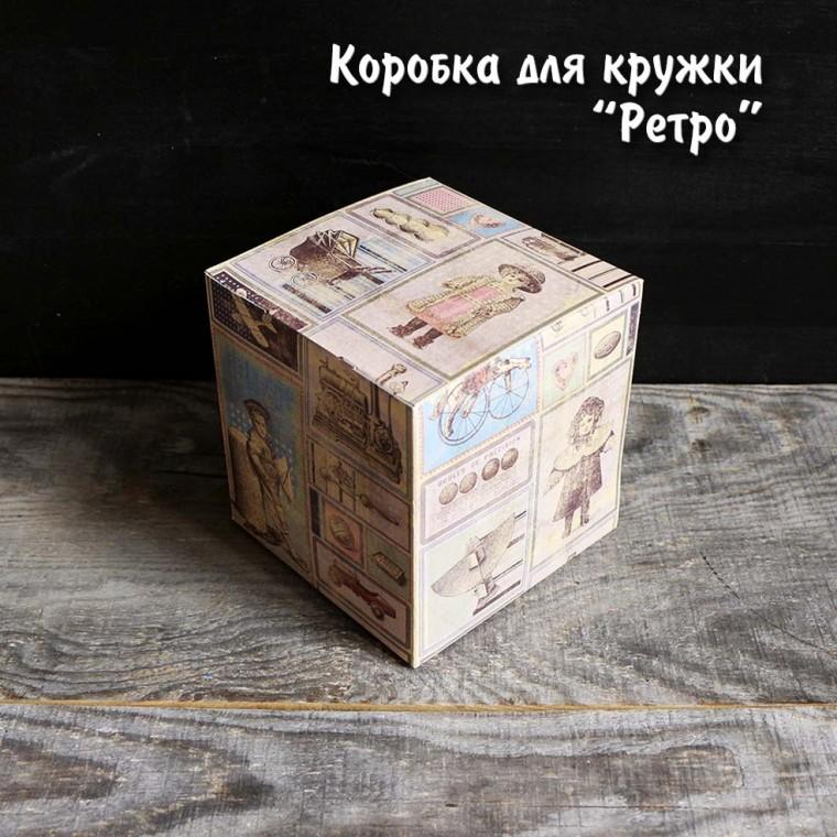 """Коробка для кружки """"Ретро"""""""