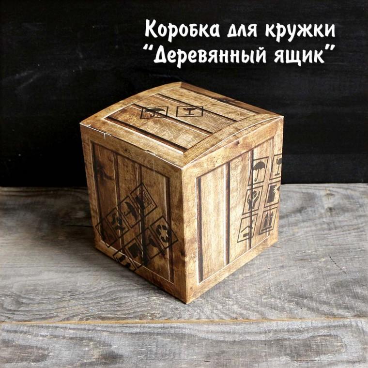 """Коробка для кружки """"Деревянный ящик"""""""