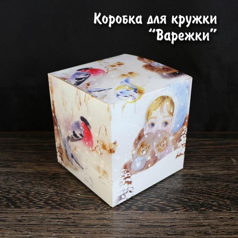 """Коробка для кружки """"Варежки"""""""