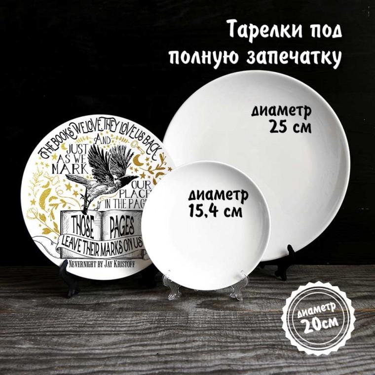"""Тарелка """"заМУРчательного Нового года"""""""
