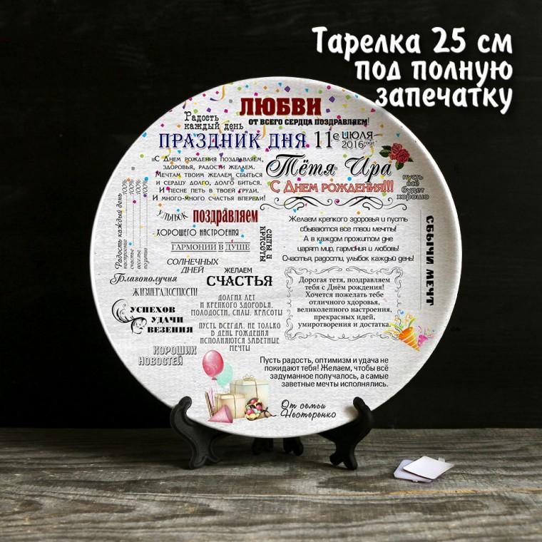 Тарелка 25 см под полную запечатку