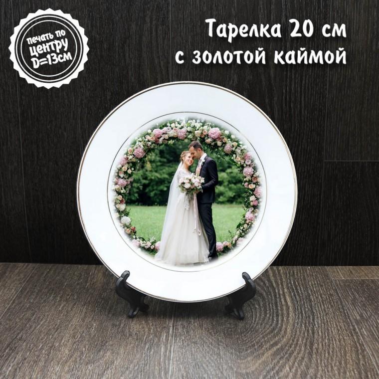 Тарелка 20 см с золотой каймой