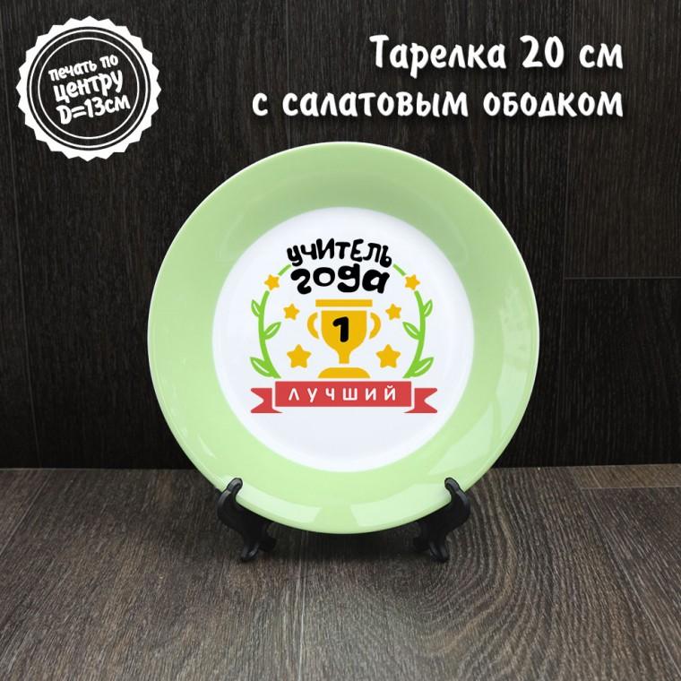 Тарелка 20 см салатовым ободком