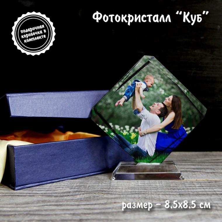 "Фоткристалл ""Куб"""