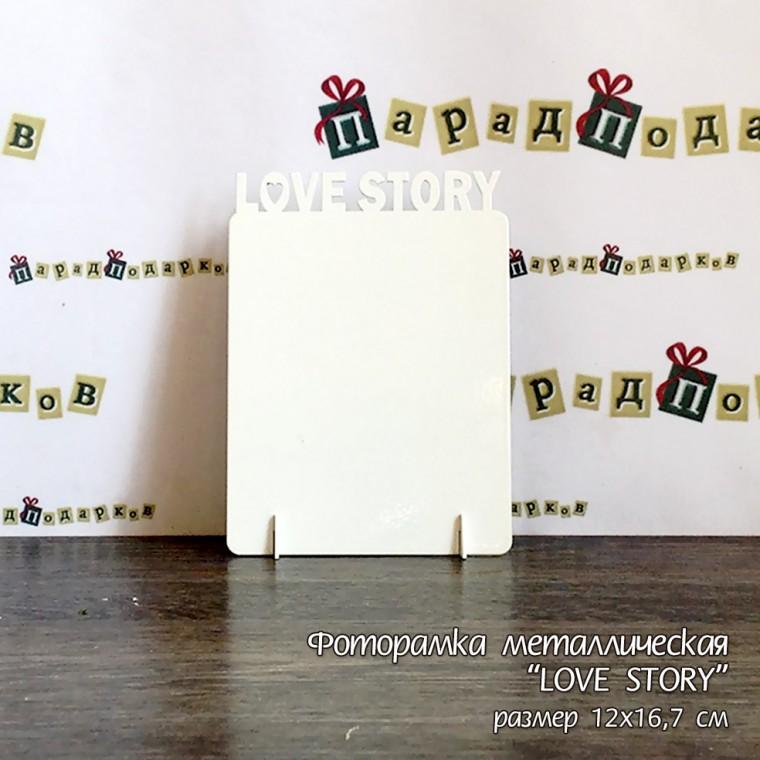 Фоторамка металлическая Love Story