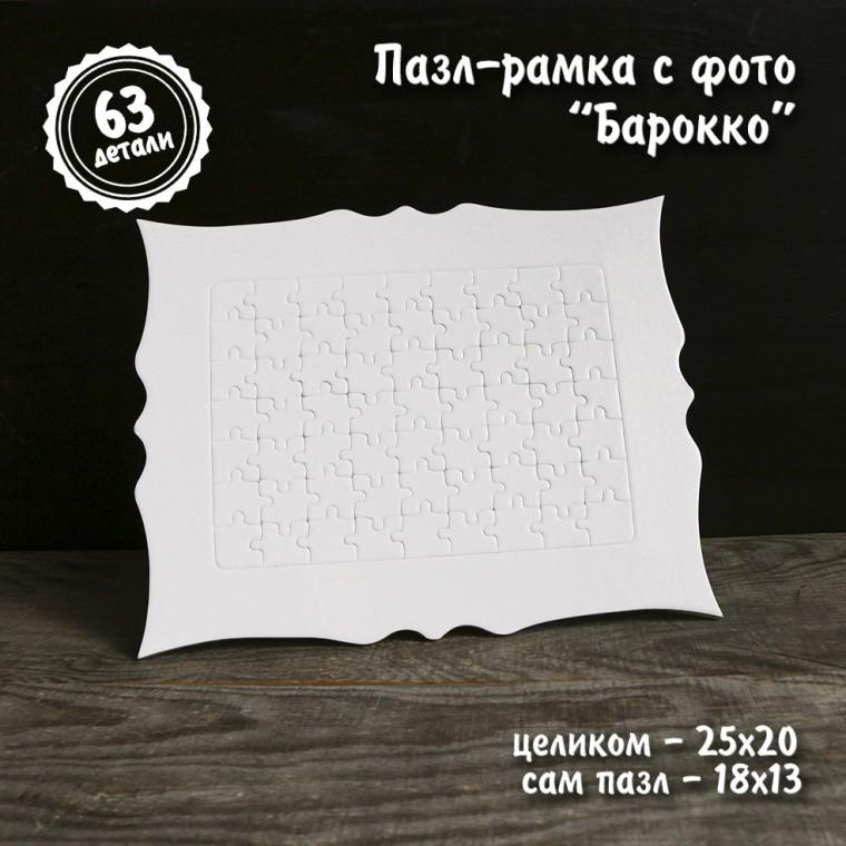 """Пазл-рамка """"Барокко"""" с фото"""