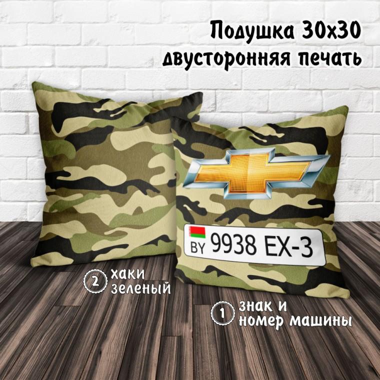 Подушка 30х30 ГосНомер (хаки)