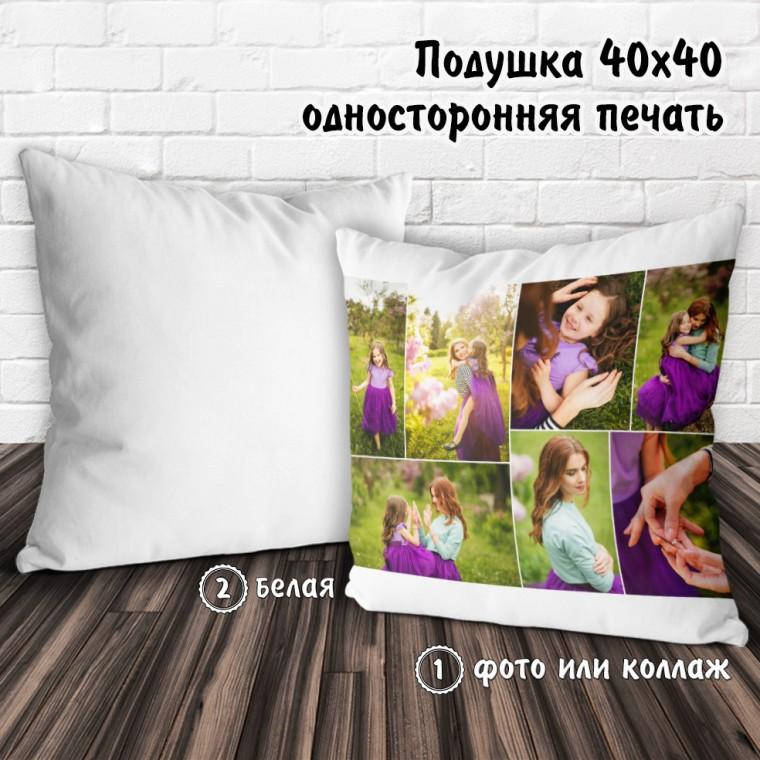 Подушка 40х40 с фото стандартная запечатка