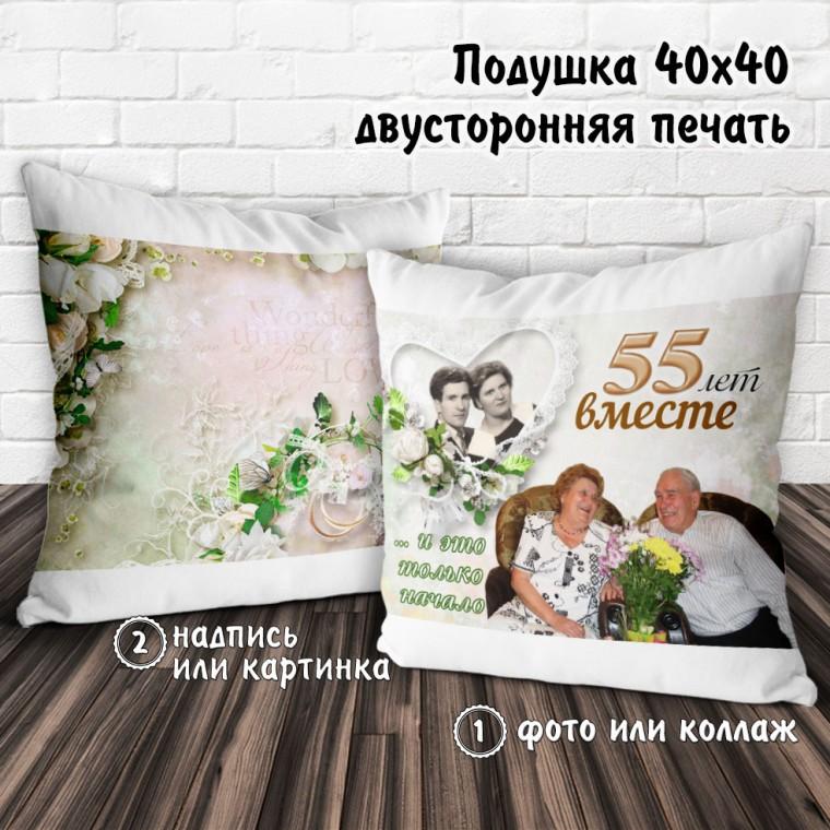 Подушка 40х40 двусторонняя (фото и картинка)