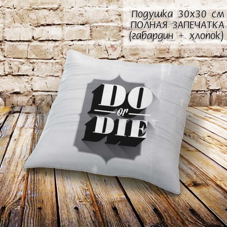 "Подушка ""Do or die"" by Polivanov"