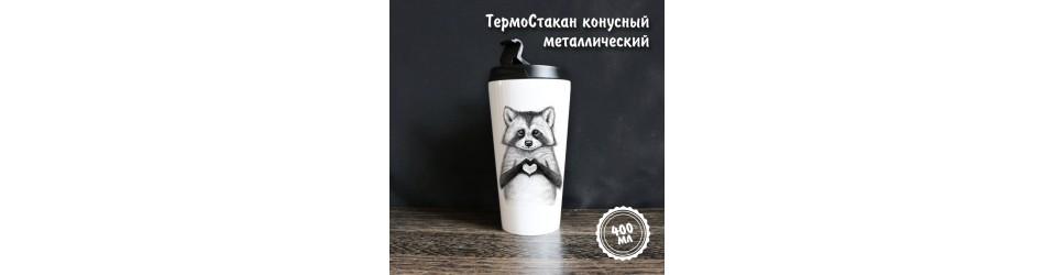 ТермоСтаканы и Спортивные Бутылки