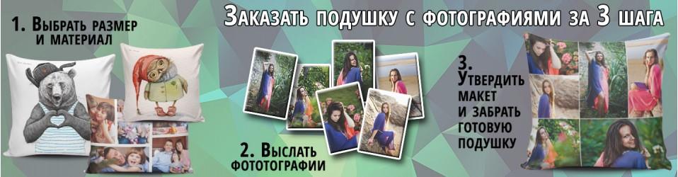 Подушки под нанесение фото и текста, выбирайте подходящую модель подушки