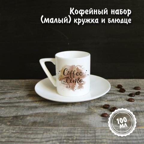 Кофейный набор (малый) купить за 12.00
