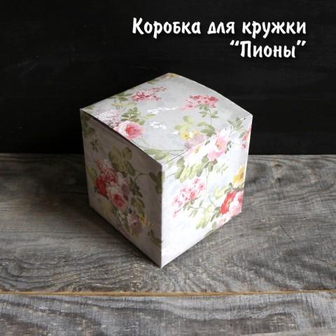 """Коробка для кружки """"Пионы"""""""