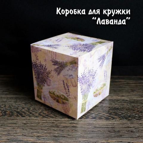 """Коробка для кружки """"Лаванда"""""""