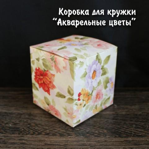 """Коробка для кружки """"Акварельные цветы"""""""