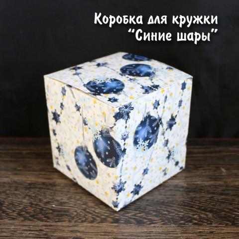 """Коробка для кружки """"Синие шары"""""""