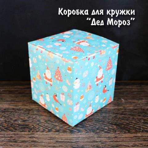 """Коробка для кружки """"Дед Мороз"""""""