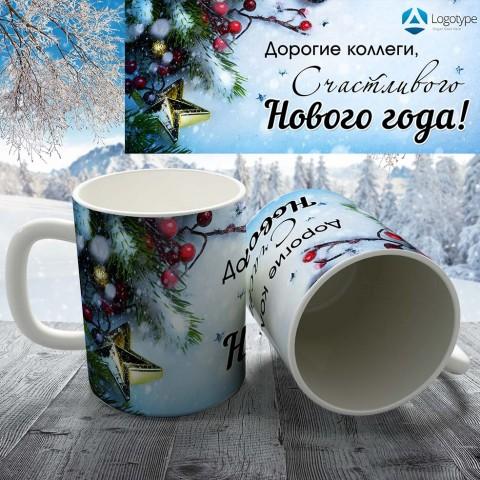 """Кружка """"С логотипом Новогодняя-1"""" (корпоративная) купить за 8.50"""