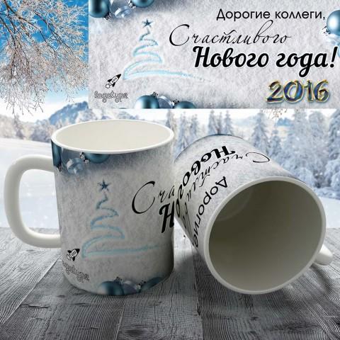 """Кружка """"С логотипом Новогодняя-2"""" (корпоративная) купить за 8.50"""