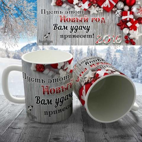 """Кружка """"С логотипом Новогодняя-3"""" (корпоративная) купить за 8.50"""