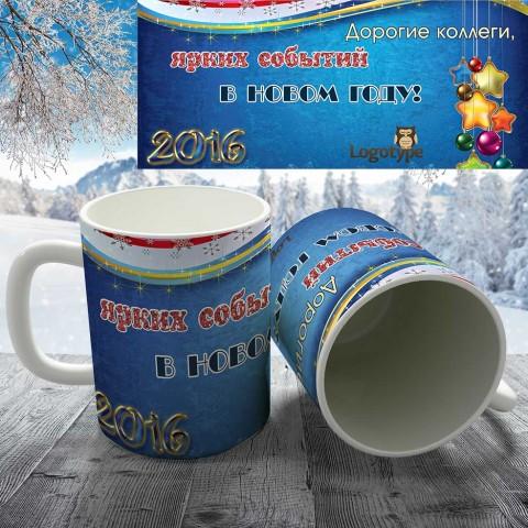 """Кружка """"С логотипом Новогодняя-4"""" (корпоративная) купить за 8.50"""