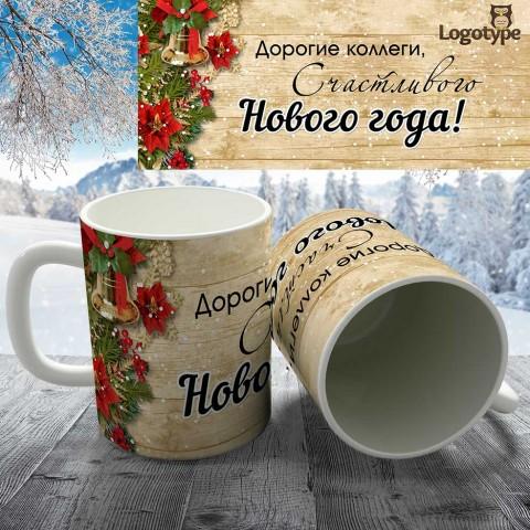 """Кружка """"С логотипом Новогодняя-5"""" (корпоративная) купить за 8.50"""