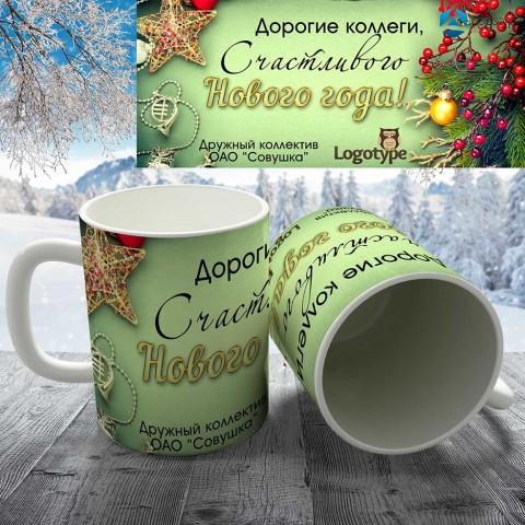 """Кружка """"С логотипом Новогодняя-7"""" (корпоративная) купить за 8.50"""