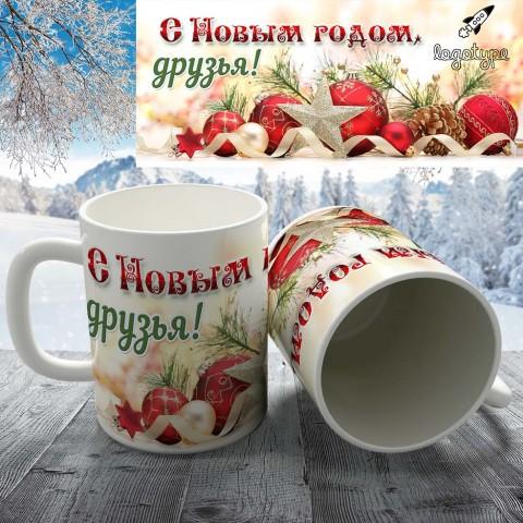"""Кружка """"С логотипом Новогодняя-8"""" (корпоративная) купить за 8.50"""