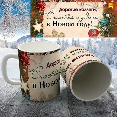 """Кружка """"С логотипом Новогодняя-9"""" (корпоративная) купить за 8.50"""