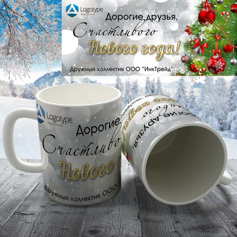 """Кружка """"С логотипом Новогодняя-10"""" (корпоративная) купить за 8.50"""