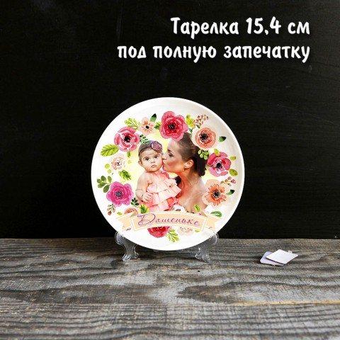 Тарелка 15,4 см под полную запечатку купить за 12.00