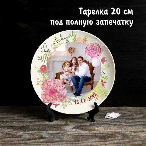 Тарелка 20 см под полную запечатку купить за 15.00