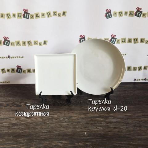 Тарелки под нанесение