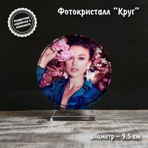Фотокристалл