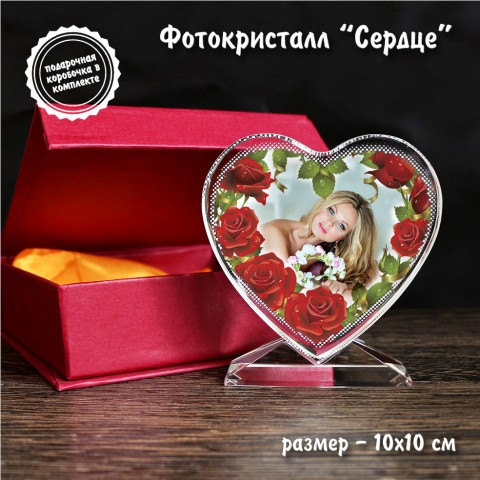 "Фоткристалл ""Сердце"" купить за 30.00"