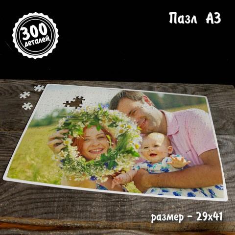 Пазл с фото (формат А3)
