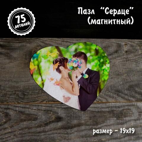 """Пазл """"Сердце"""" магнитный с фото купить за 12.00"""