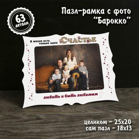 """Пазл-рамка """"Барокко"""" с фото купить за 13.00"""