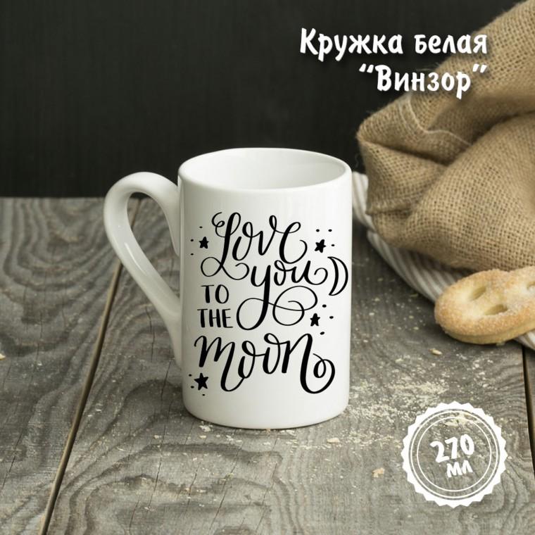 "Кружка ""Винзор"""