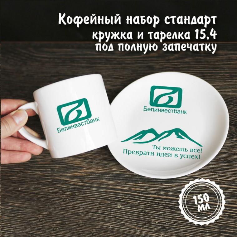 Кофейный набор (стандарт)