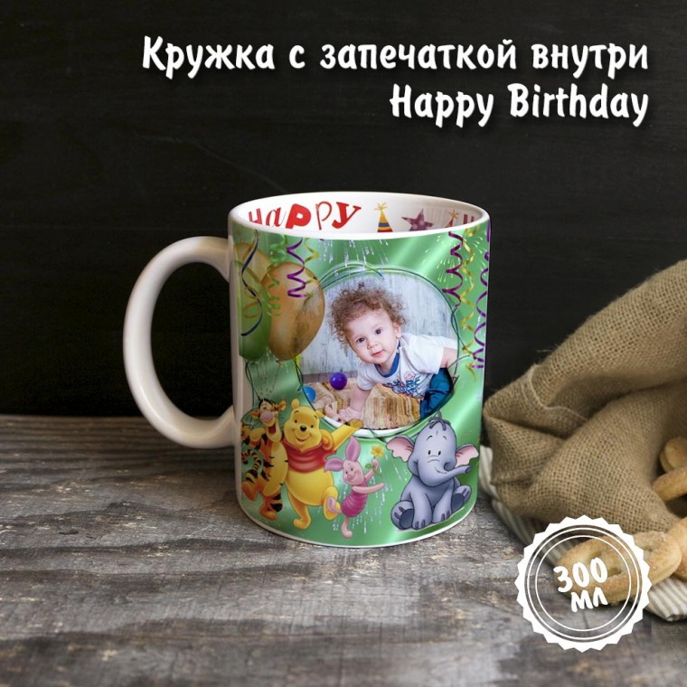 "Кружка ""Happy birthday"" с запечаткой внутри"