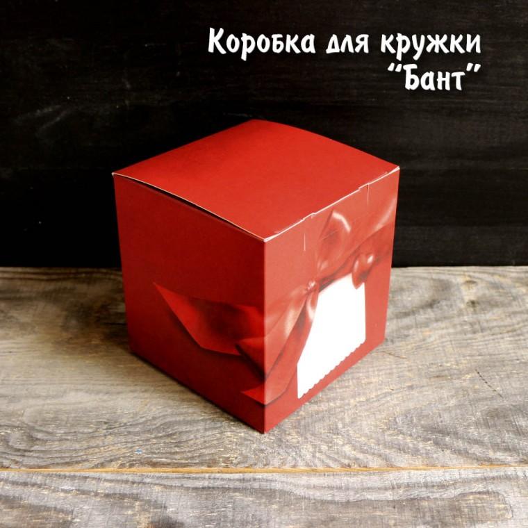 """Коробка для кружки """"Бант"""""""
