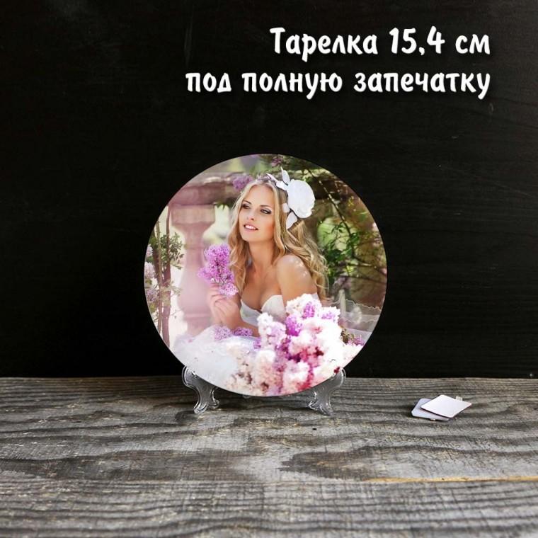 Тарелка 15,4 см под полную запечатку