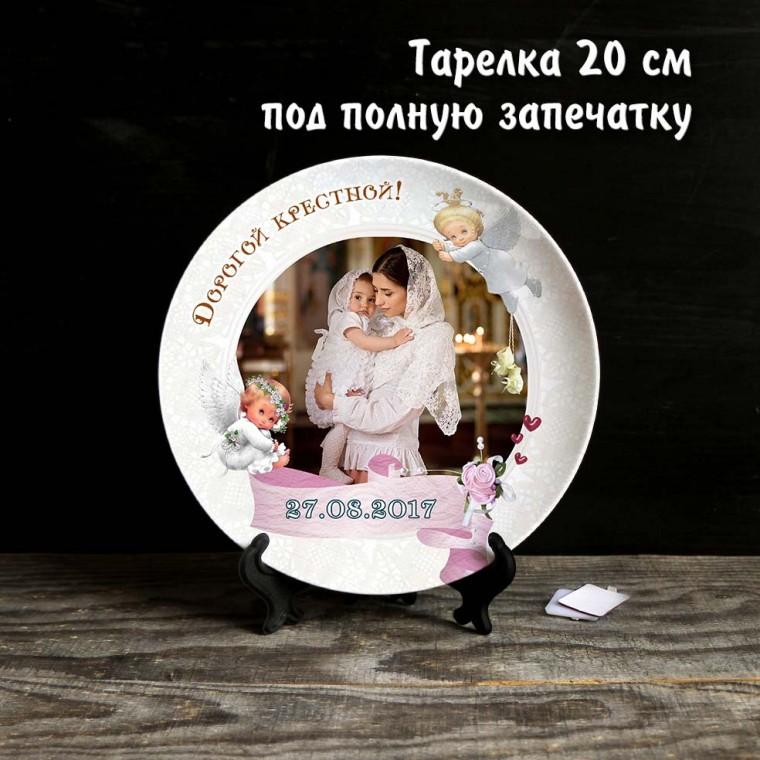 Тарелка 20 см под полную запечатку